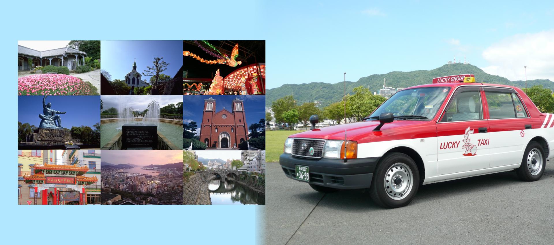 観光地とタクシー