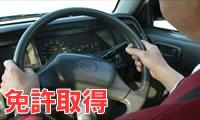 長崎ラッキータクシー免許取得