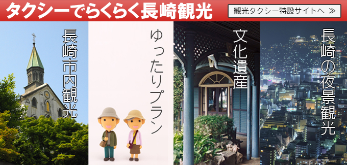 長崎観光タクシー紹介へ